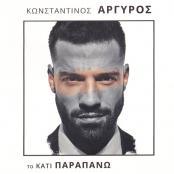 ΚΩΣΤΑΝΤΙΝΟΣ ΑΡΓΥΡΟΣ - ΑΠΟΧΩΡΩ
